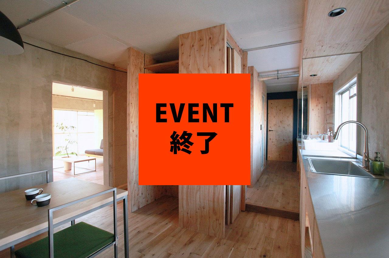 5/3(水)/神奈川県海老名市/見学会・販売会・セミナー/マンションリノベーション