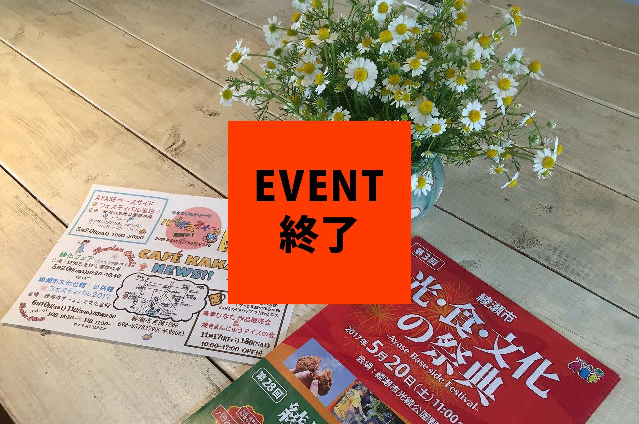 5月20日(土)/神奈川県綾瀬市/CAFE KAKAイベント/第3回光・食・文化の祭典