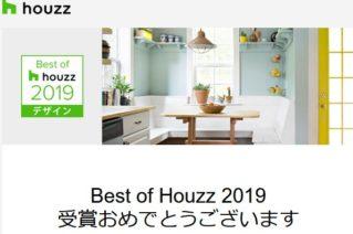 「Best of Houzz 2019 デザイン賞」を受賞しました!