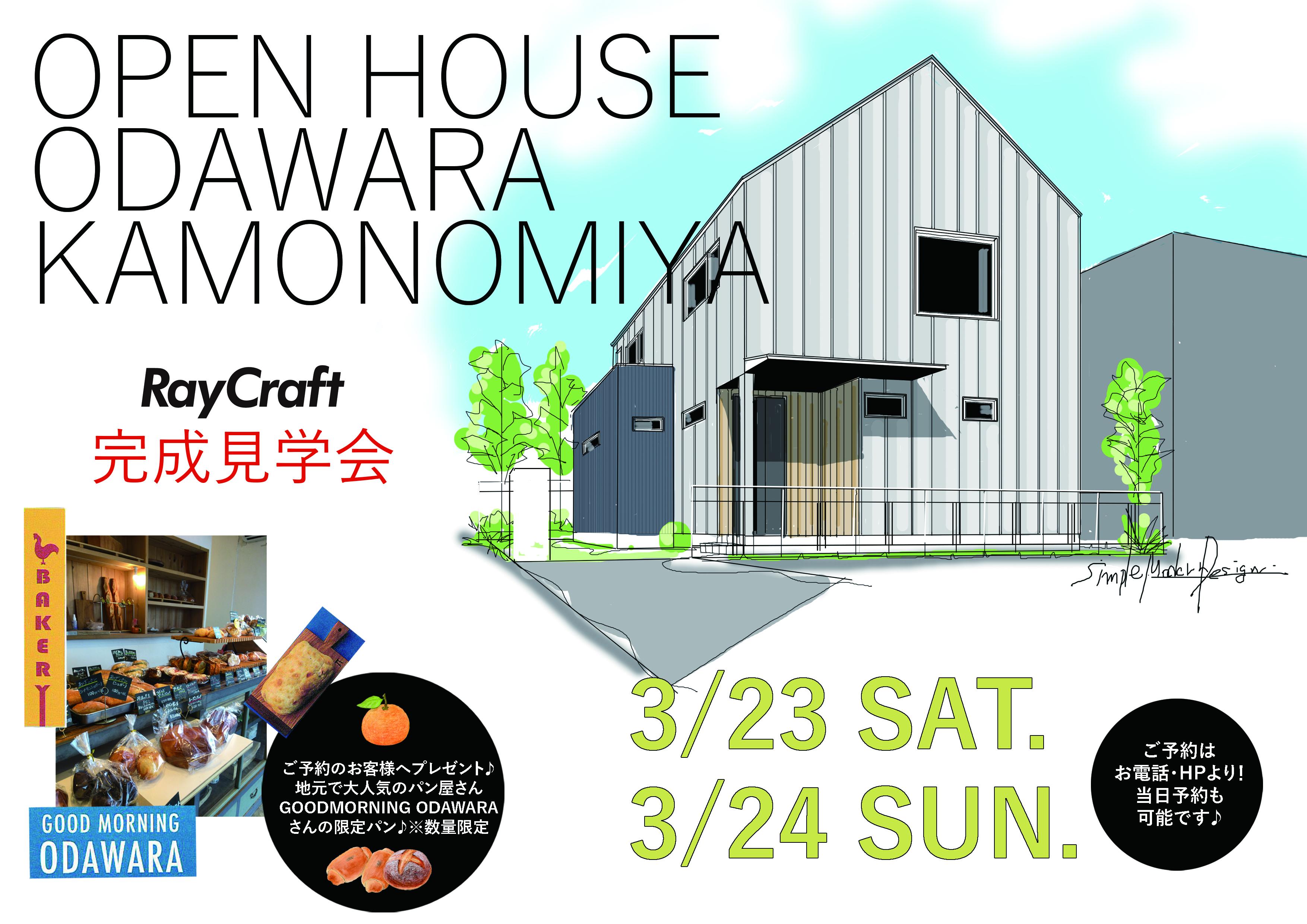 2019年3月23日(土)・24日(日) OPENHOUSE @ODAWARA