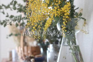 2019年6月1日(土) !出店者様募集あり! mono marche開催♪
