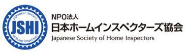 ホームインスペクターズ協会に加盟しております