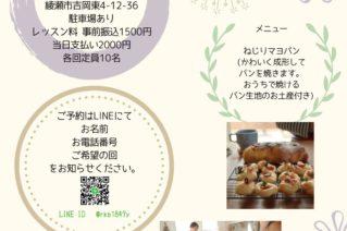 6月1日(土) monomarche おうちパン講座のご案内♪
