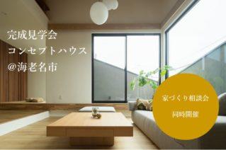 9/21㊏・9/22㊐ 「閉じながら開く家」 販売&完成見学会 + 家づくり相談会開催 ▶海老名市