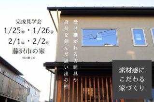 【受付中】1/25㊏・1/26㊐・2/1㊏・2/2㊐ 藤沢市の家「刻み継ぐ家」 完成見学会 & 家づくり相談会開催
