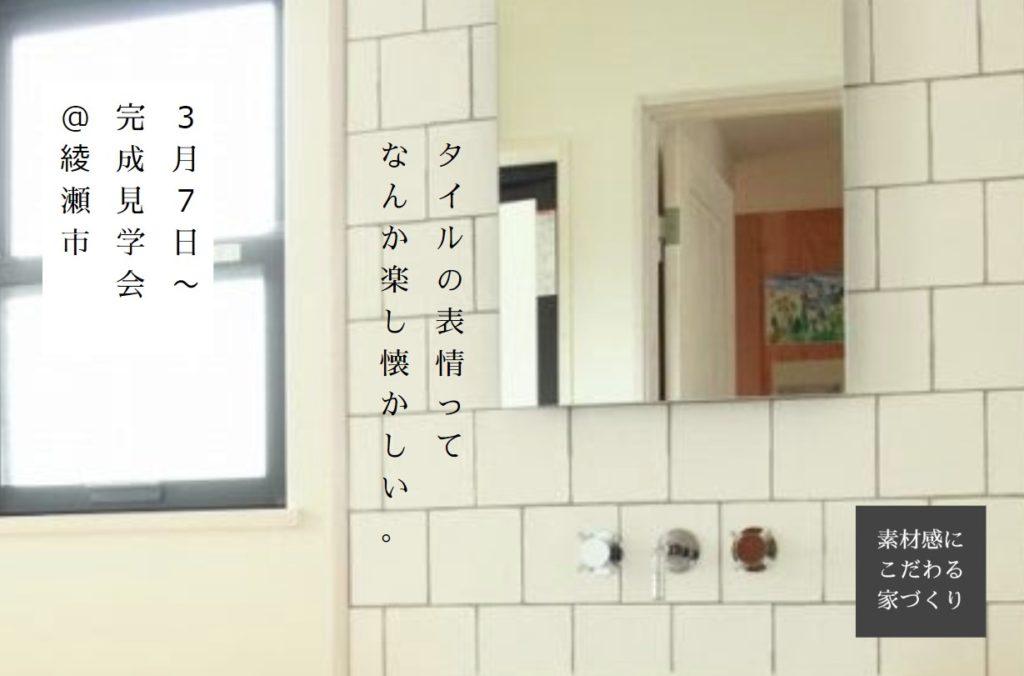 3/7(土)・8(日) 完成見学会「Agreable cocon」@綾瀬市