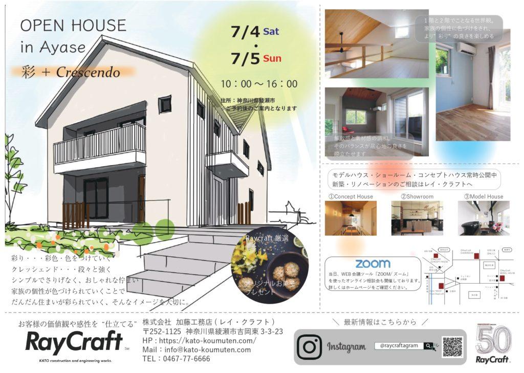 07/04(土)、07/05(日)|Open House「彩 + Crescendo/クレッシェンド」@綾瀬市