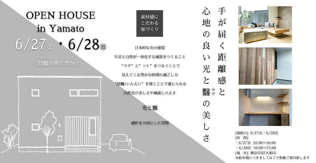 6/27(土)、6/28(日)|Open House「陰翳(いんえい)が導く豊かさ」@大和市