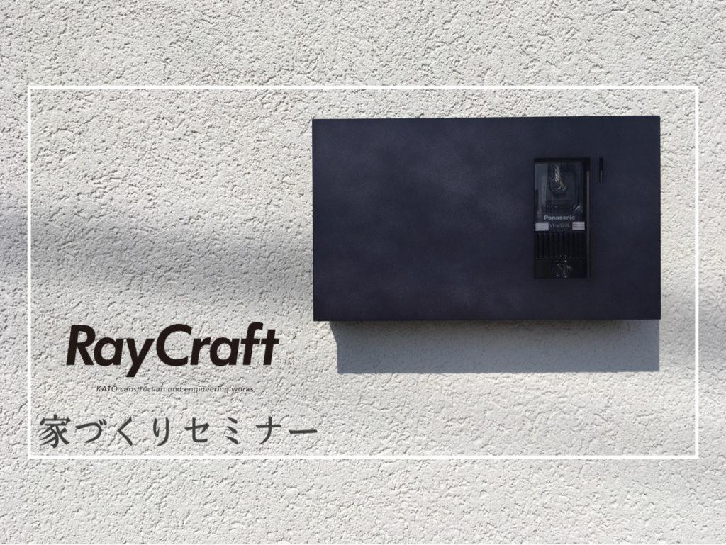 【完全予約制】RayCraft|家づくりセミナー 7/25(Sat) 10:00~