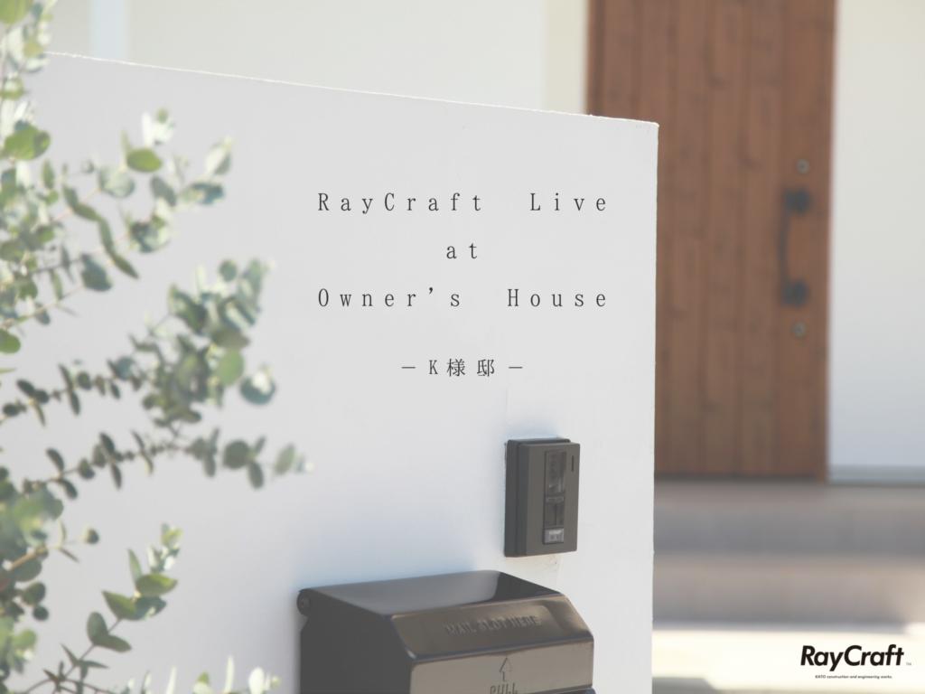 インスタライブ at Owner's House ~RayCraft Live~