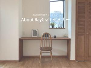 完全予約制【RayCraft セミナー①|レイクラフトについて】 10/3㊏・4㊐