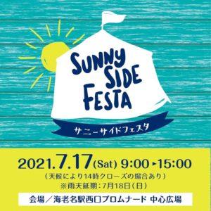 【最新情報!】夏のサニーサイドフェスタ参加決定
