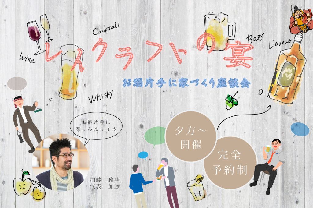 【完全予約制】レイクラフトの座談会 ~ レイクラフトの宴~  7月開催