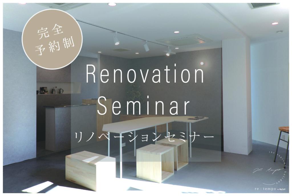 【完全予約制】re:tempo セミナー|リノベーションセミナー / 7月開催